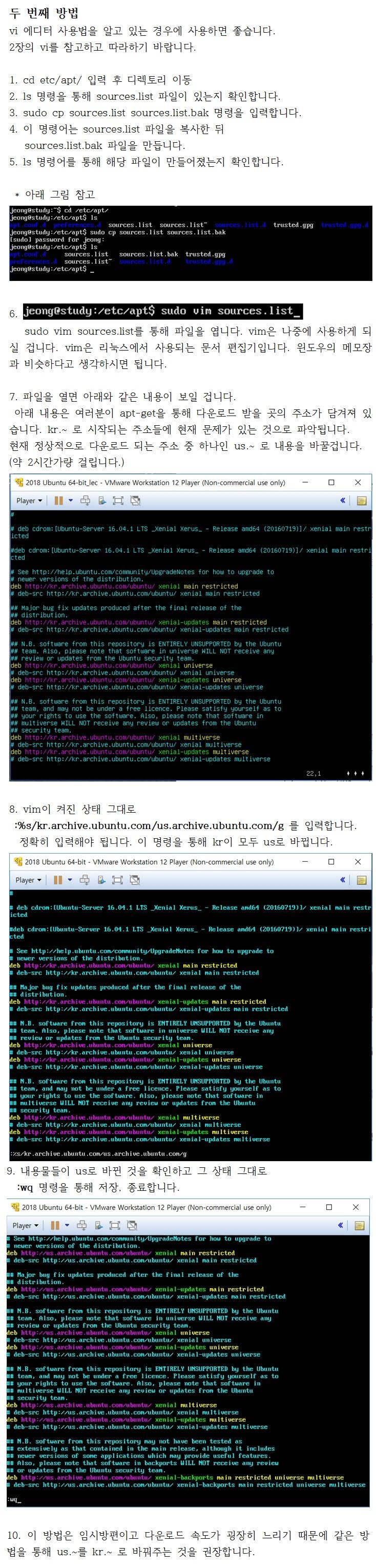 ubuntu-desktop 설치 오류 발생시 해결법002.jpg