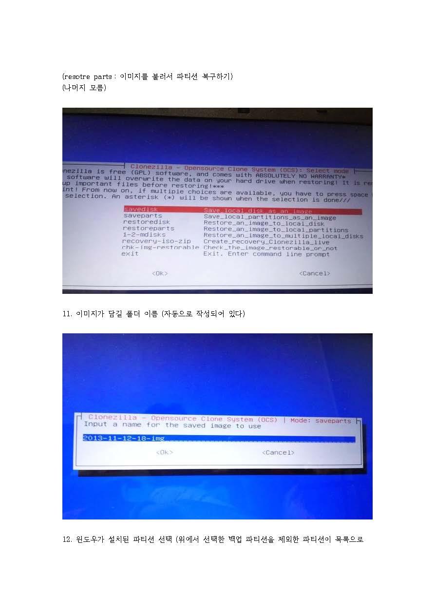 클론질라_하드 백업 및 복구_Page_08.jpg