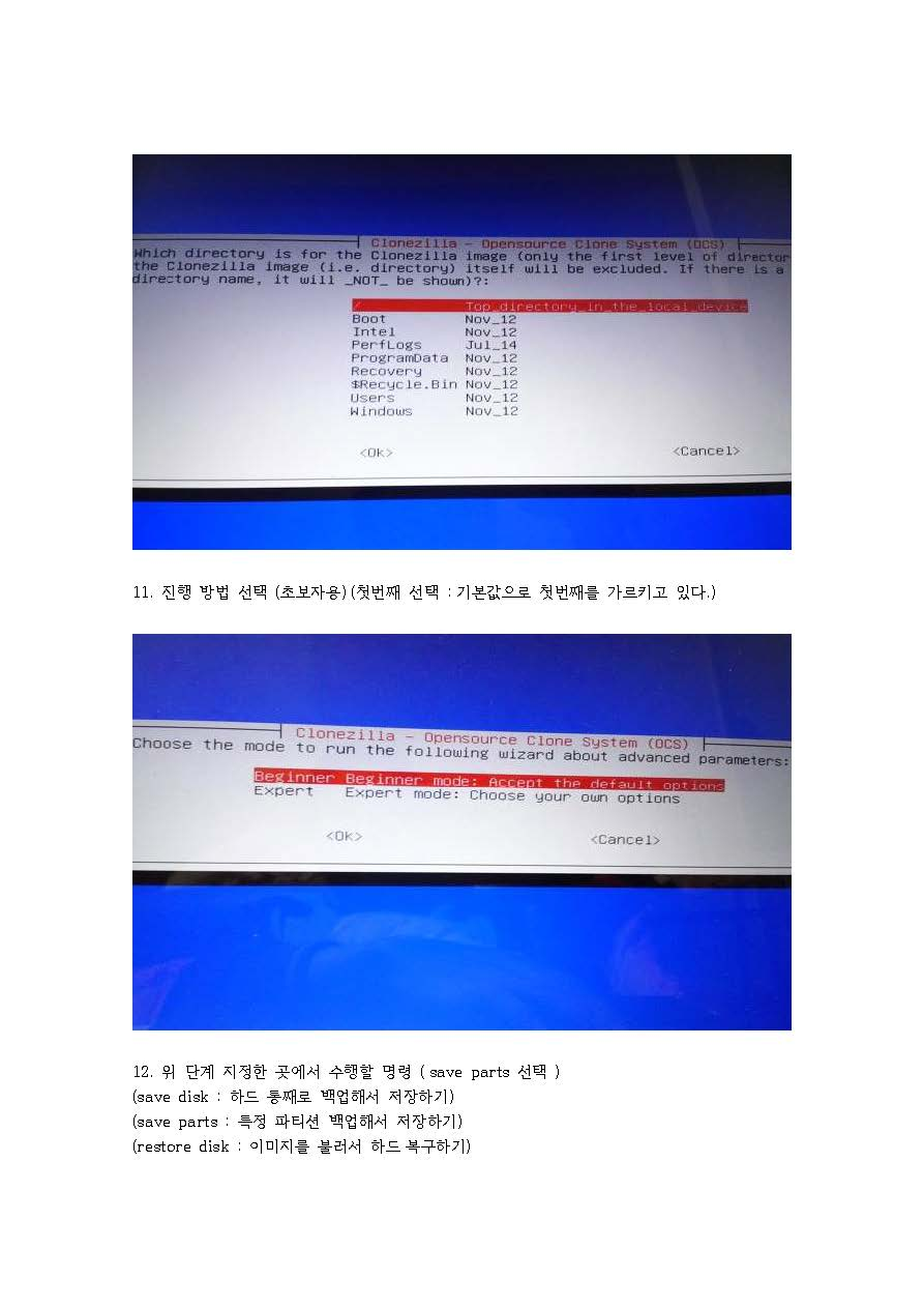 클론질라_하드 백업 및 복구_Page_07.jpg