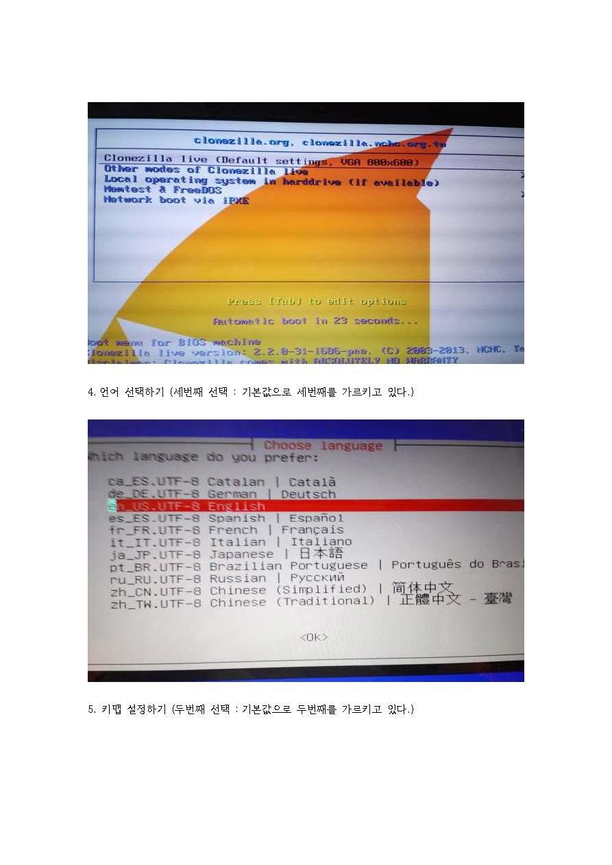 클론질라_하드 백업 및 복구_Page_03.jpg