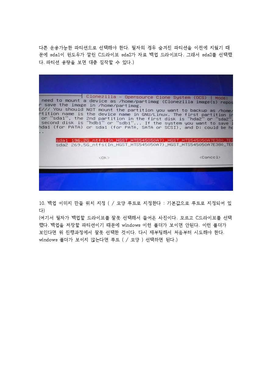 클론질라_하드 백업 및 복구_Page_06.jpg
