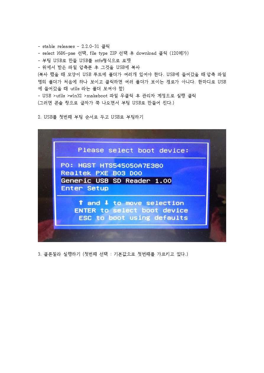 클론질라_하드 백업 및 복구_Page_02.jpg
