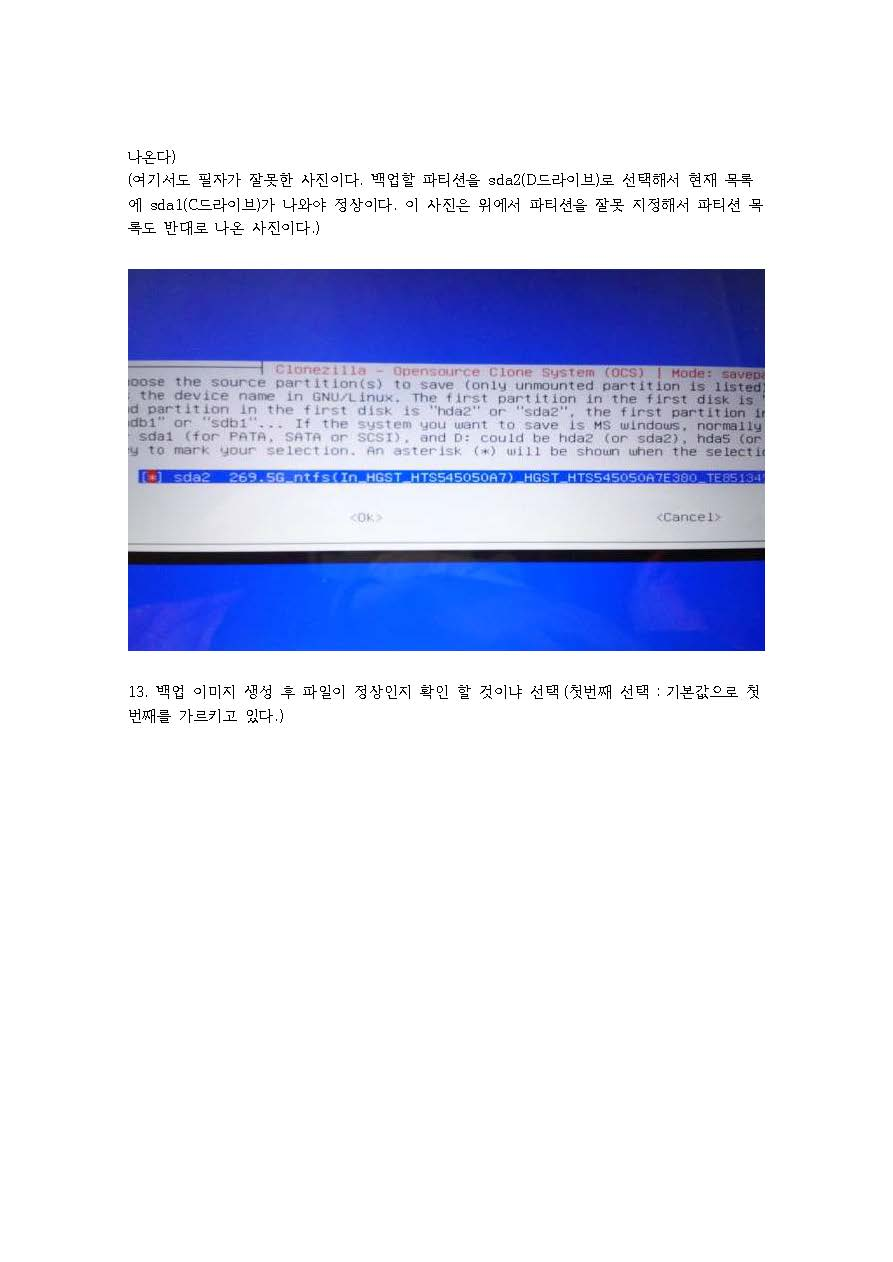 클론질라_하드 백업 및 복구_Page_09.jpg