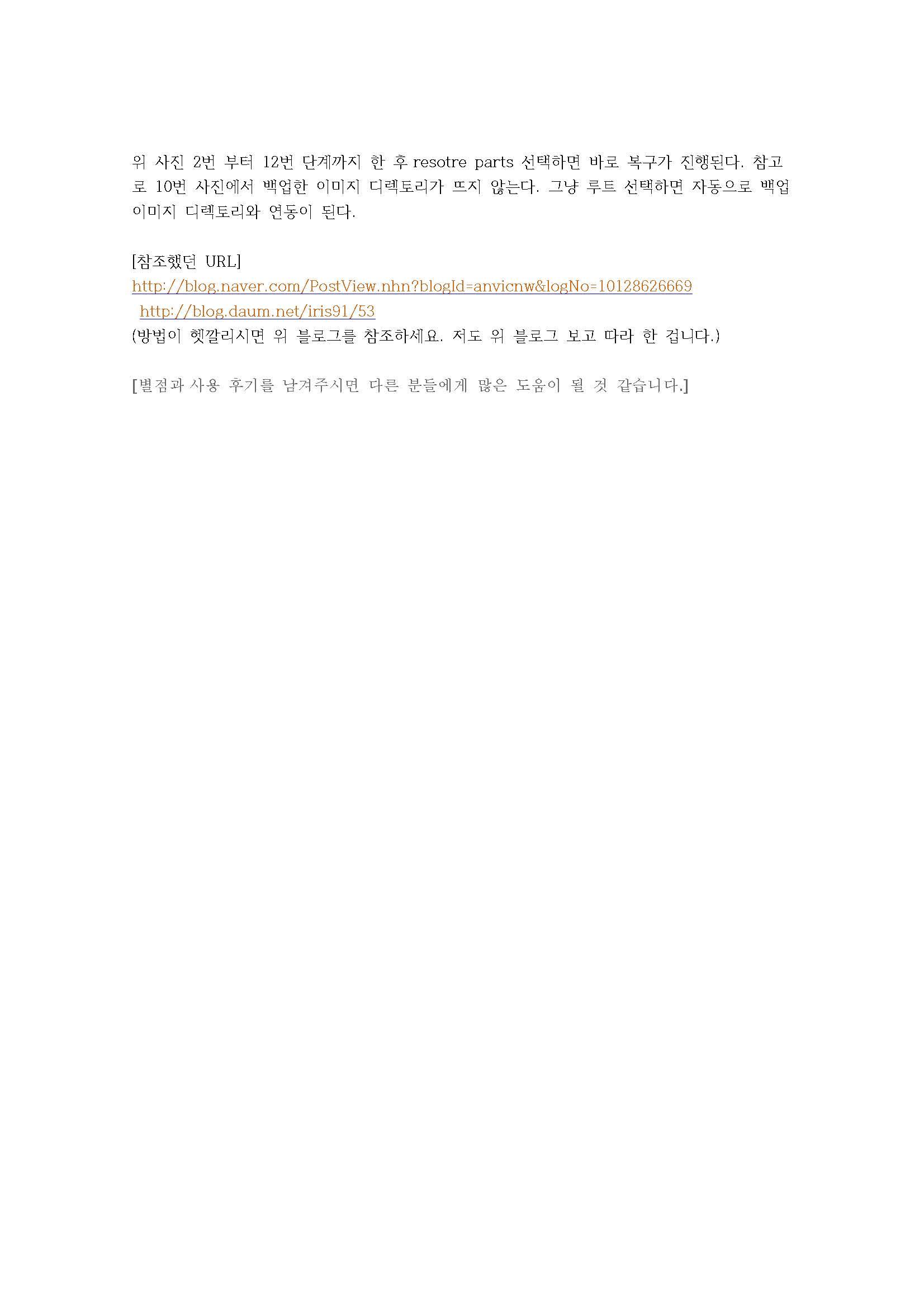 클론질라_하드 백업 및 복구_Page_11.jpg