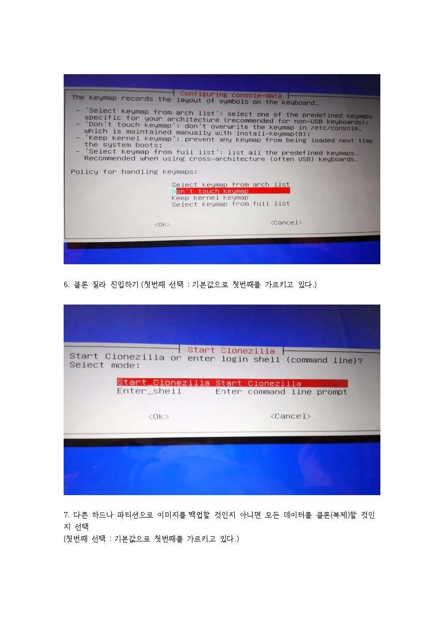 클론질라_하드 백업 및 복구_Page_04.jpg