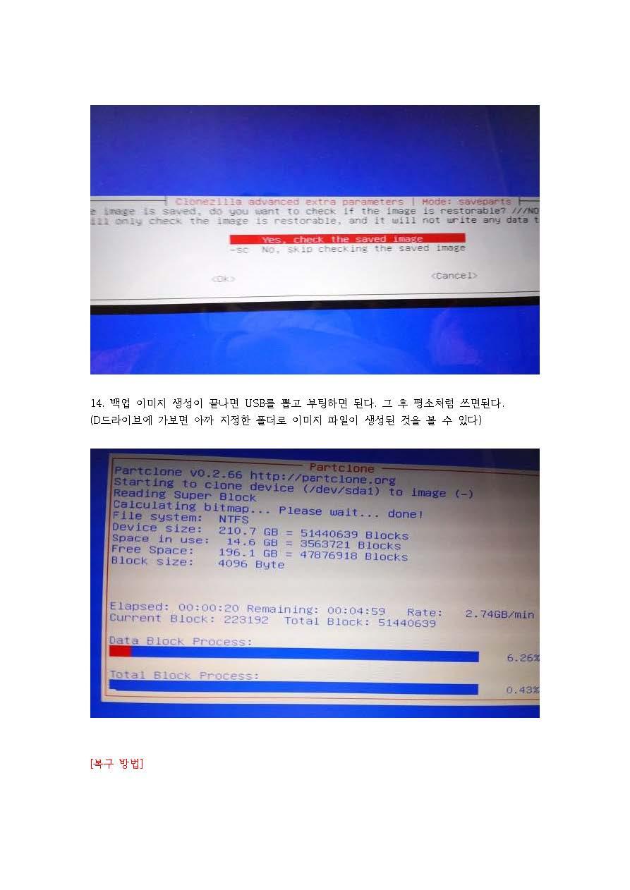 클론질라_하드 백업 및 복구_Page_10.jpg